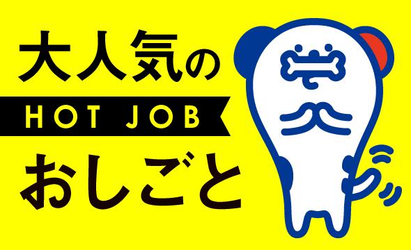 株式会社ホットスタッフ東広島