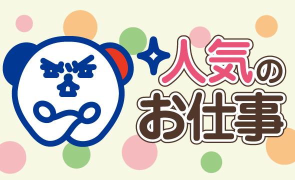 株式会社ホットスタッフ名古屋西