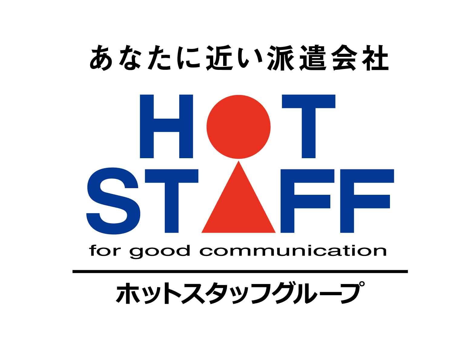 株式会社ホットスタッフ静岡